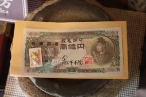 信貴山・千手院銭亀堂の1億円札